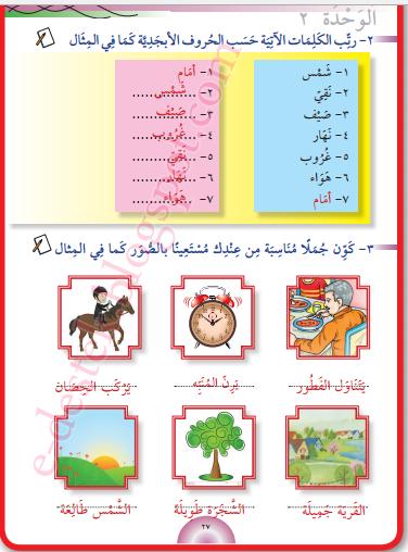 7 Sınıf Meb Arapça çalışma Kitabı Sayfa 27 Ders Ve çalışma